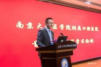南京大学医学院附属口腔医院首届青年医师论坛成功举办