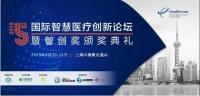 2019第五届国际智慧医疗创新论坛
