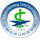 中南大学口腔医学院