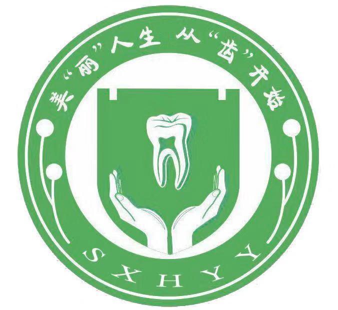 山阳县阮氏口腔诊所